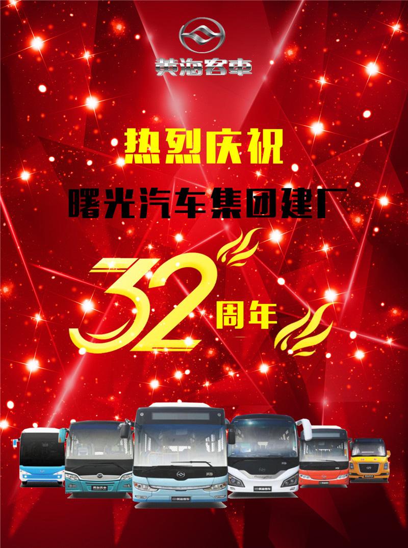 喜迎曙光汽车集团32周年 黄海客车新能源战略全面提速