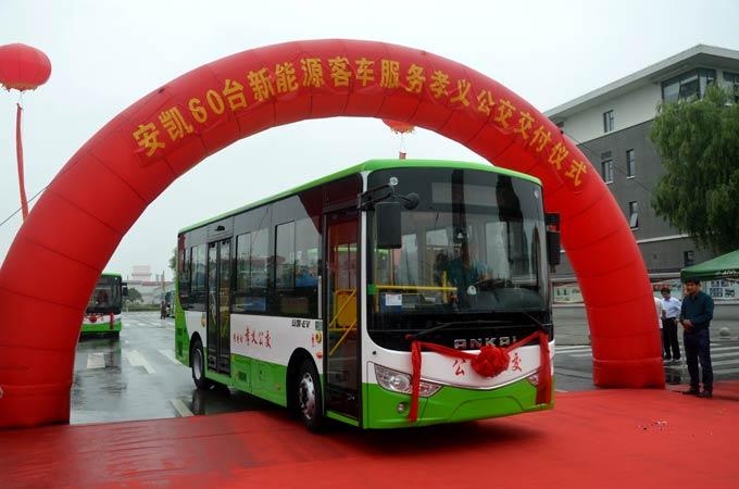 安凯60台新能源客车服务孝义公交交付仪式