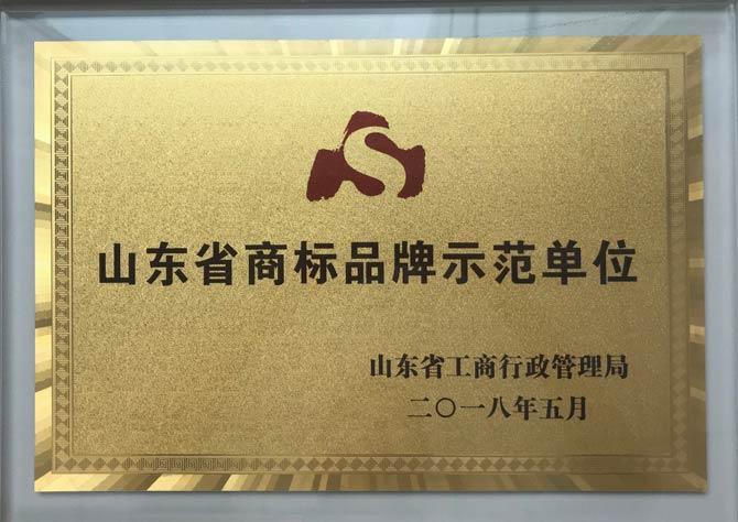 山东省商标品牌示范单位